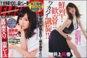 [Directly Download] Magazine Flash - XXX -Japan!